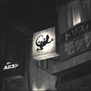 Toris Bar, Yokohama, Japan