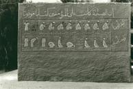 PAAYER LESSONS, Budkhula School, Mut,  Egypt 1987